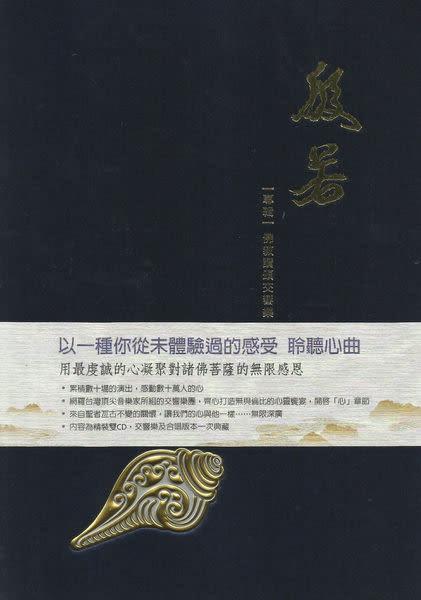般若 佛教讚頌交響樂 CD (購潮8)