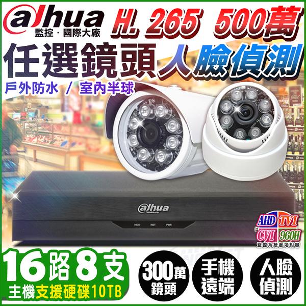 監視器攝影機 KINGNET 大華安防 16路8支 1080P 紅外線夜視 H.265 監控套餐 5MP 500萬 主機