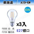 Luxtek樂施達6瓦A19/E27(白光)三入組 A19-6W-F6500-E27