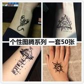 50張紋身貼防水個性仿真紋身圖案圖騰腳踝刺青貼 樂淘淘