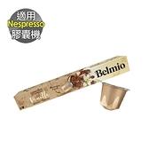 Nespresso 膠囊機相容 Belmio Vanilla 香草風味 咖啡膠囊 (BE-08)