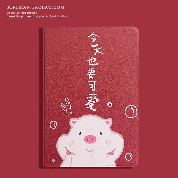 新年可愛卡通2018新ipad air2保護套mini4防摔殼迷你1/3皮套平板5【快速出貨】