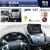 【JHY】2014~19年 Ford KUGA專用 9吋螢幕 V57系列安卓機 *8核心4+64G