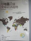【書寶二手書T1/財經企管_JJI】用地圖看懂全球經濟趨勢_生命科學編輯團隊