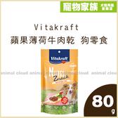 寵物家族-Vitakraft 蘋果薄荷牛肉乾 狗零食80g