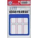 華麗牌WL-1015 紅框自黏標籤紙 (25x53mm) 90張/包