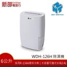*~新家電錧~* 【威技牌 WDH-12...