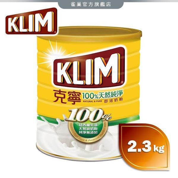 【雀巢 Nestle】克寧100%天然純淨即溶奶粉2.3kg