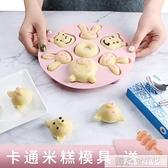 卡通可蒸寶寶輔食點心模具嬰兒蒸模家用矽膠食品級米糕蒸糕點模具  母親節特惠