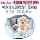 ◆MIX米克斯◆日本Marukan 法蘭絨橢圓型睡床 可水洗原創貴賓印花圓點 DP-394