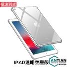 四角防摔殼 2021 iPad 10.2 10.9 Pro 10.5 11 12.9 Mini 7.9 Air 2 3 4 5 6 7 8 氣墊殼 保護殼 透明 保護套