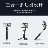 手機穩定器拍攝手持防抖便攜自拍桿