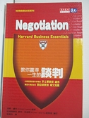 【書寶二手書T3/溝通_DVH】教你贏得一生的談判_理察‧盧克