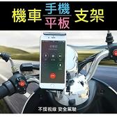 『時尚監控館』((JS-034)機車手機平板支架 摩托車平板支架 360度轉可伸縮