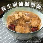 【WANG-全省免運】養生麻油猴頭菇X6包(250g±10%/包)