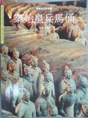 【書寶二手書T1/歷史_WGU】秦始皇兵馬俑_張濤