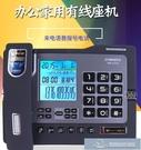 電話 固定電話機家用商務辦公室免提報號座式有線座機【快速出貨】