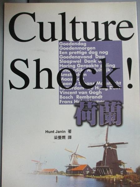 【書寶二手書T4/地理_NCY】Culture Shock!荷蘭_Hunt Janin/著 , 梁曼嫻