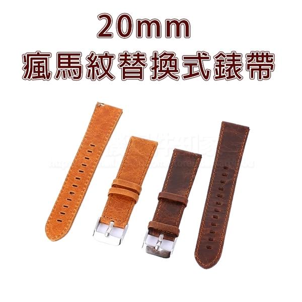 【瘋馬紋】20mm Samsung Galaxy Watch 42mm/Watch3 41mm/44mm/Active 1/A2 智慧手錶替換帶/手錶錶帶-ZW