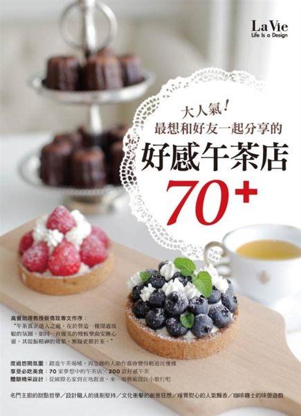(二手書)大人氣!最想和好友一起分享的好感午茶店70+