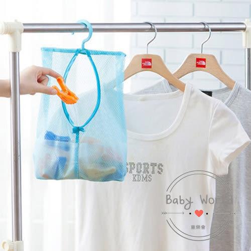 洗曬網 內衣 襪子 玩具 掛勾 晾衣網 收納 掛帶 BW