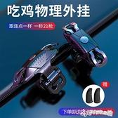 吃雞神器自動壓槍裝備透視外掛輔助器戰場手機游戲手柄套裝安卓蘋果專用