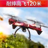 四軸飛行器遙控無人飛機TW