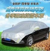 汽車遮陽罩半罩半車衣鋁膜汽車防曬隔熱罩清涼罩汽車遮陽傘太陽傘MBS『潮流世家』