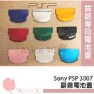 Sony PSP 3007 型 副廠 主機專用電池蓋【D-OT-045】Alice3C