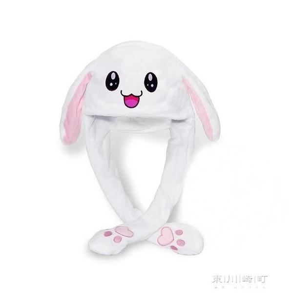 一捏耳朵會動的帽子可愛兔耳朵帽兔子帽兒童冬氣囊帽網紅同款    東川崎町