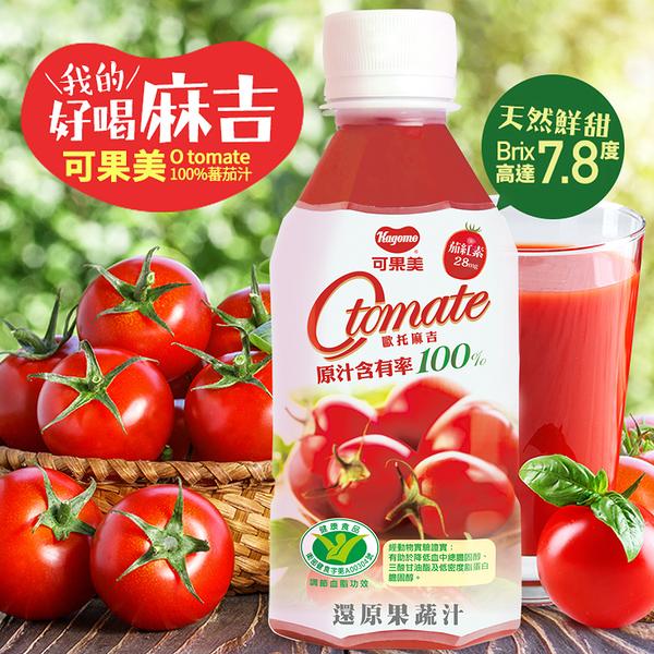 可果美 O tomate 100%蕃茄檸檬汁 (280ml*24瓶)【好食家】