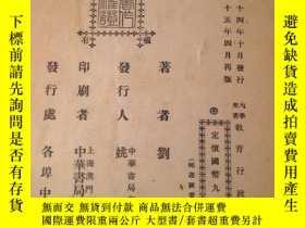 二手書博民逛書店罕見教育行政27117 劉真 中華書局 出版1925