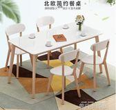 北歐餐桌椅組合現代簡約小戶型經濟型長方形實木家用餐廳吃飯桌子igo 依凡卡時尚