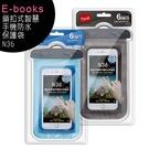 E-books N36 鎖扣式智慧手機防水保護袋◆買一送一