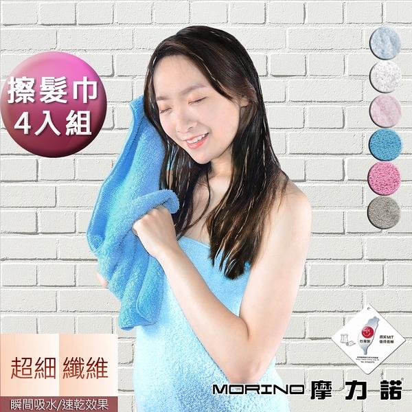 【MORINO摩力諾】】抗菌防臭 超細纖維速乾速乾擦髮巾 毛巾(超值4入組)