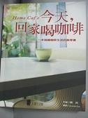 【書寶二手書T5/餐飲_C7C】今天,回家喝咖啡_劉菡