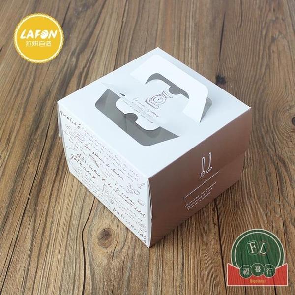 【5套】 手提西點烘焙包裝紙盒打包盒4寸迷你蛋糕盒子【福喜行】