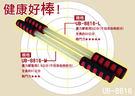【 X-BIKE 晨昌】健康好棒 臂力鍛鍊 體操棒 握力棒 台灣精品 UB-8816-L(直徑3公分)