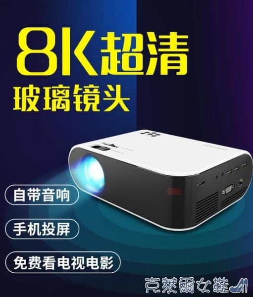 投影機 投影儀手機一體機家用微小型投墻上看電影白天高清便攜式4k辦公無屏電視投影機 快速出貨