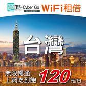 【意遊 WiFi 租借】台灣 旅遊租借服務 4G吃到飽 無限流 一日120元