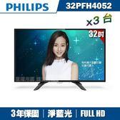 ●3台專案價●PHILIPS飛利浦 32吋FHD LED液晶顯示器+視訊盒32PFH4052