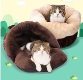 貓窩冬季保暖泰迪狗窩貓睡袋小貓咪房子寵物窩貓墊子寵物用品四季【父親節禮物】