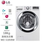 【送基本安裝+舊機回收】LG 樂金 WD-S18VBW 滾筒 蒸洗脫 洗衣機 18KG 公司貨