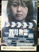 挖寶二手片-P01-429-正版DVD-日片【四月物語】-岩井俊二 松隆子 田邊誠一(直購價)