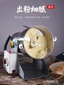 皇代中藥材打粉機超細研磨家用小型粉碎機五谷雜糧干磨打碎磨粉機 【快速出貨】