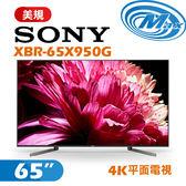 《麥士音響》 SONY索尼 65吋 2019美規電視 65X950G