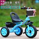 兒童三輪車 寶寶兒童?踏?三輪車腳踏車1-3-5-2-6歲大號手推自行車小孩童車H【快速出貨】