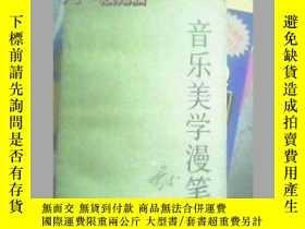 二手書博民逛書店罕見音樂美學漫筆Y19658 李凌著 廣西人民出版社 出版198