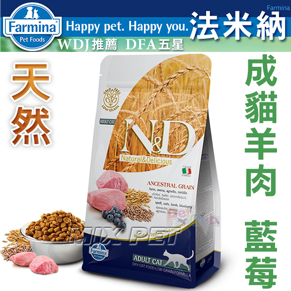 ◆MIX米克斯◆Farmina法米納-ND成貓天然糧-羊肉藍莓(LC-2) -5公斤 ,WDJ推薦