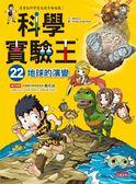 (二手書)科學實驗王(22):地球的演變
